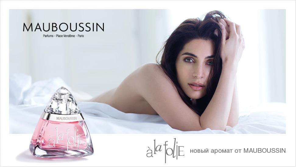 mauboussin-alafolie-972x550
